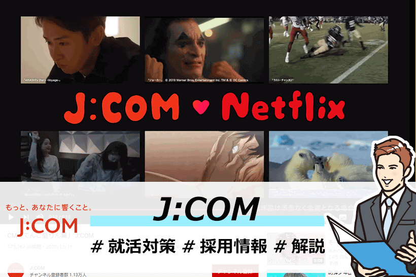 Netflixと提携で「放送と通信の融合」、JCOMの採用情報と傾向・対策