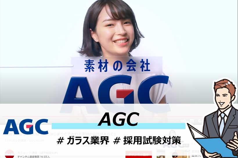 世界大手のグローバル硝子メーカー「AGC」の会社情報と履歴書・採用試験対策を解説!