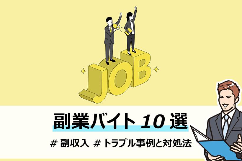 副業におすすめのアルバイト10選の仕事内容を詳しくご紹介!トラブル事例と対処方法も解説