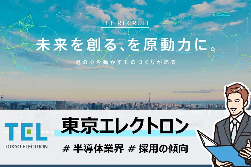 注目を浴びている半導体業界、その将来性は?東京エレクトロンの採用情報や傾向