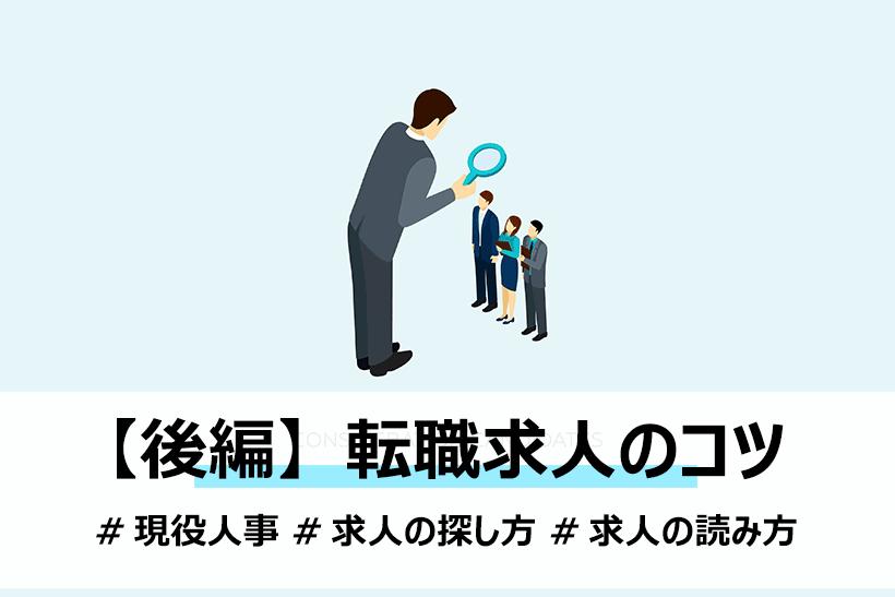 【現役人事が教える】転職の求人情報の探し方と読み取り方〜後編〜