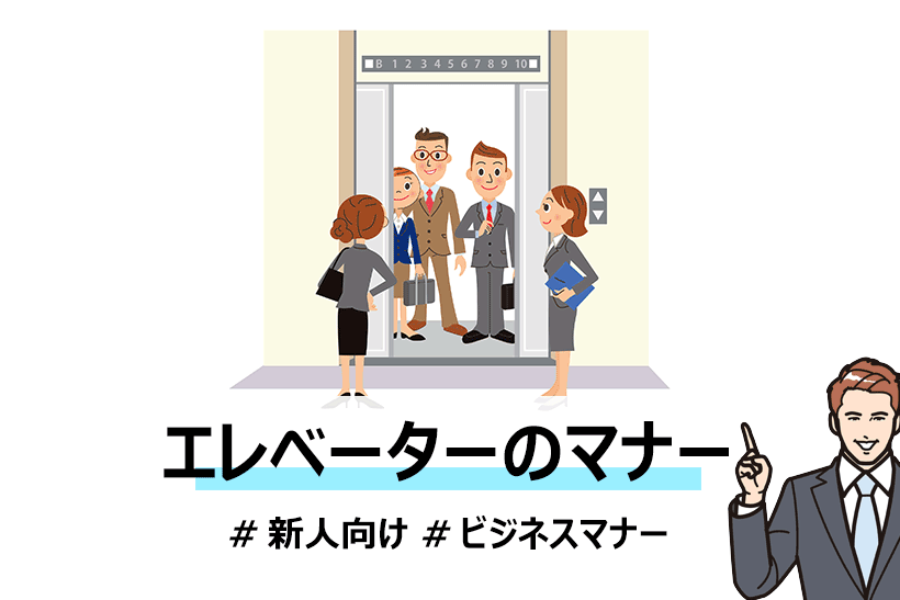 エレベーターのビジネスマナーを徹底解説!乗り降りする順番・方法をマスターしよう