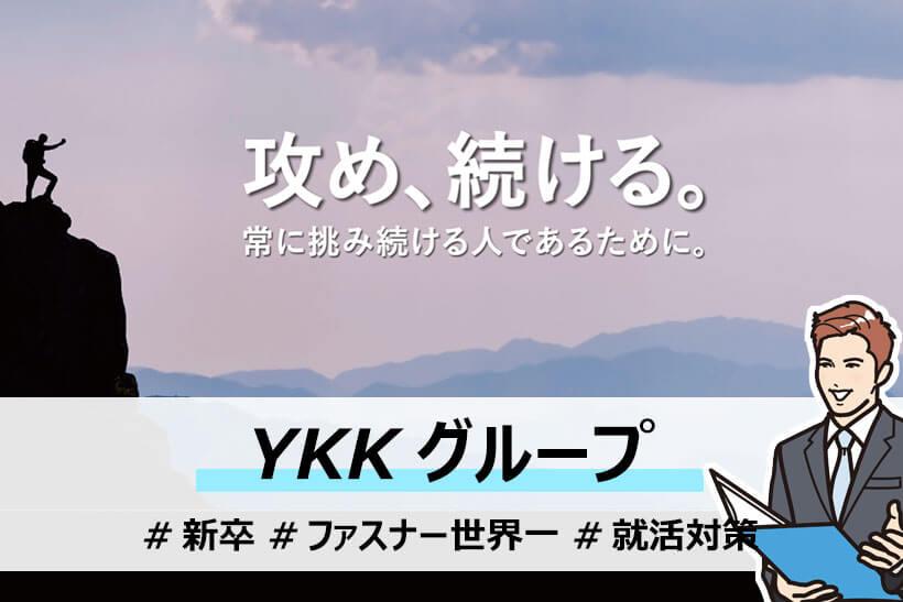 ファスナー世界首位、YKKの採用情報と傾向・就活対策について