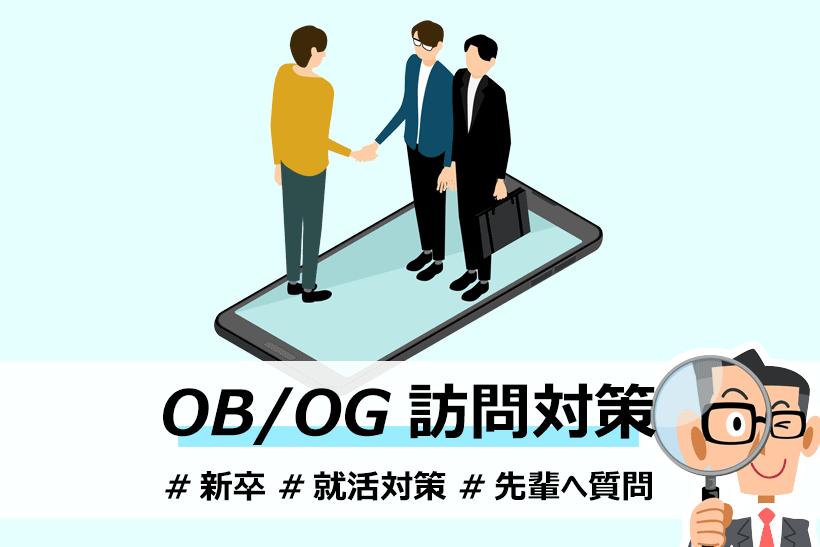 就活に活かそう!OB・OG訪問のマナーや質問例をご紹介