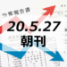20200527本日のニュース