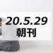 20200529本日のニュース