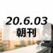 20200603本日のニュース